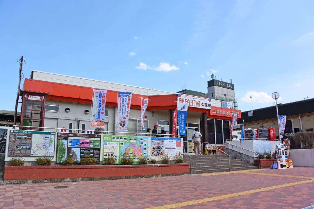 Kuji Station