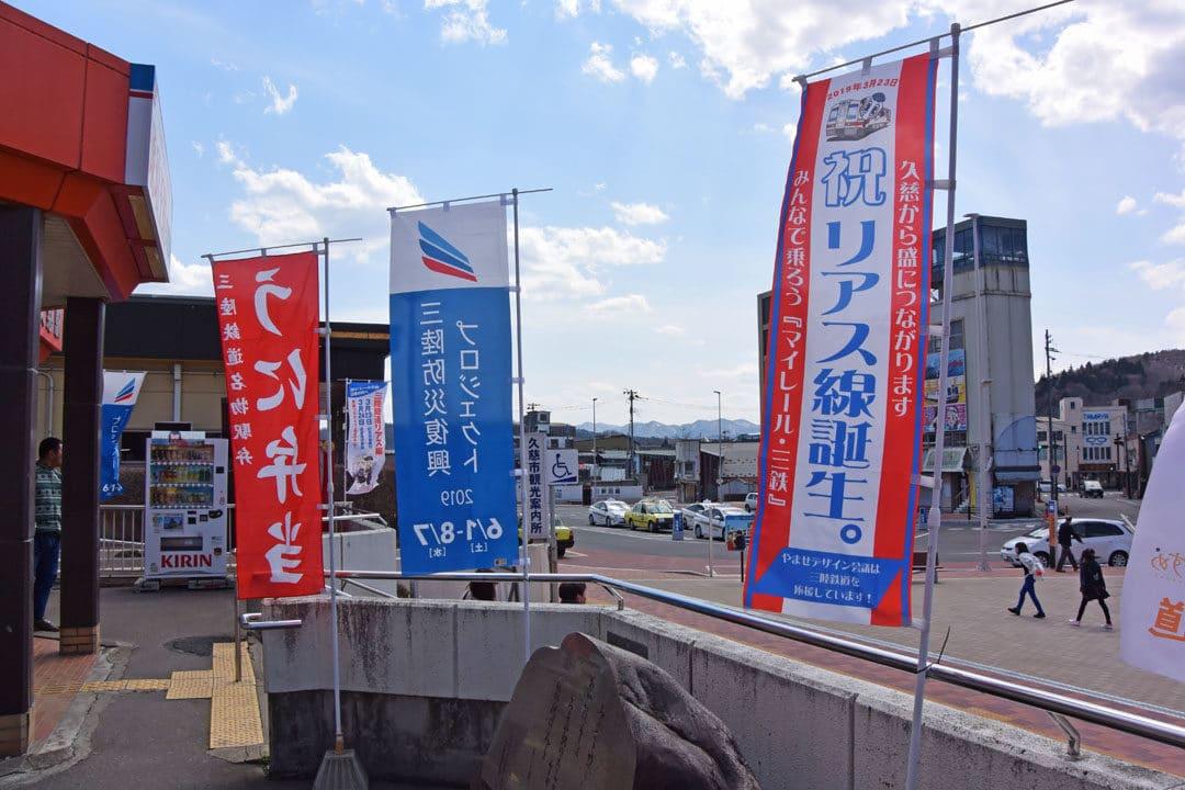 Flags at Kuji Station