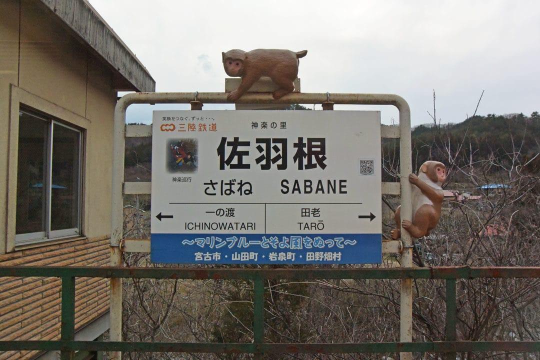 Sabane Station