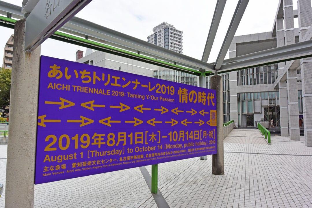 Aichi Triennale Banner