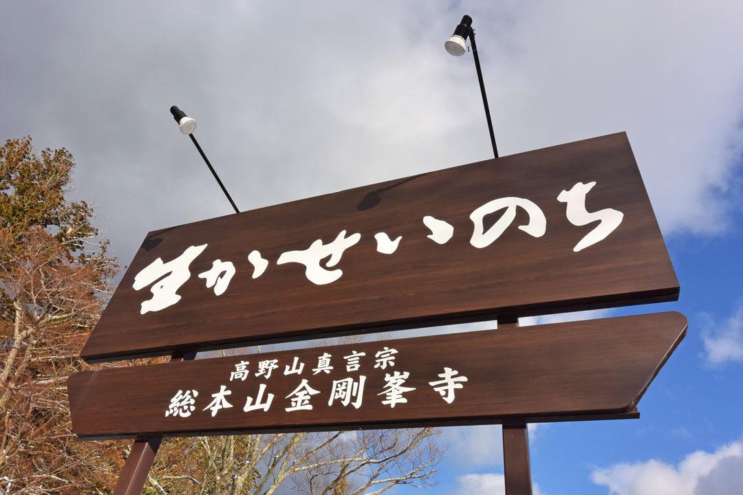 Sign of Kongobuji